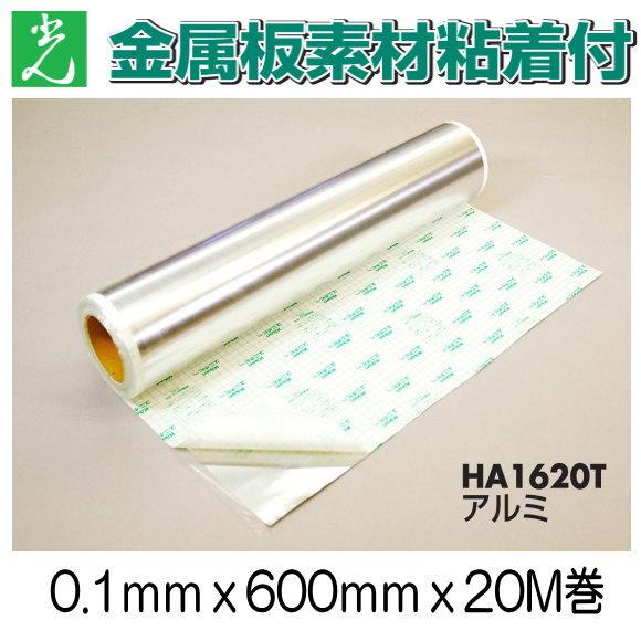 条件付き送料無料 アルミ粘着付 HA1620T 0.1mmx600mmx20M巻 【光】