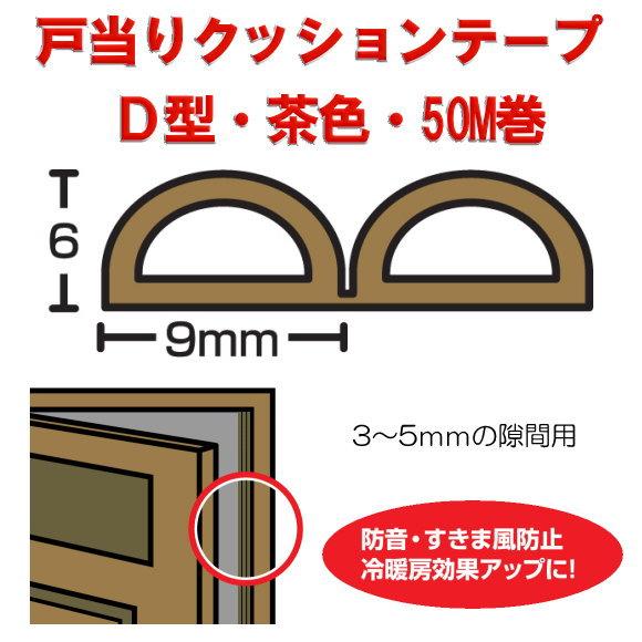 光 戸当りクッションゴム ドラム巻 KDT89-50 D型 茶色 6mmx9mmx50m
