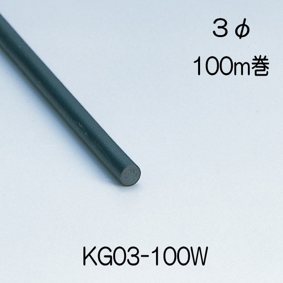 光 ゴムドラム巻 直径3mm 長さ100m KG03-100W
