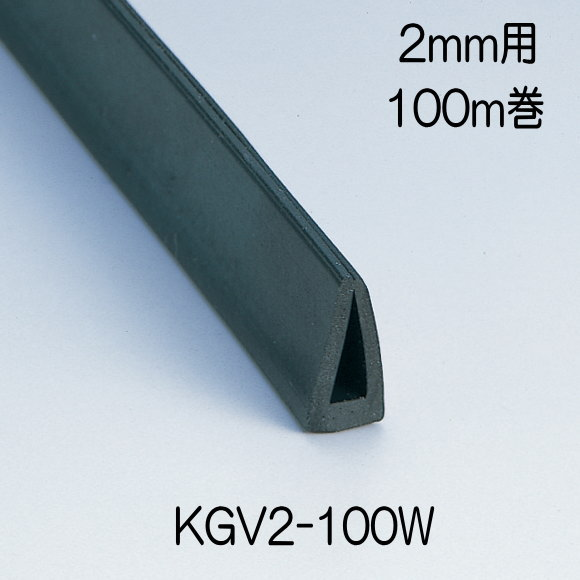 条件付き送料無料 溝ゴムドラム巻 5.1mmx11mmx100m KGV2-100W 【光】