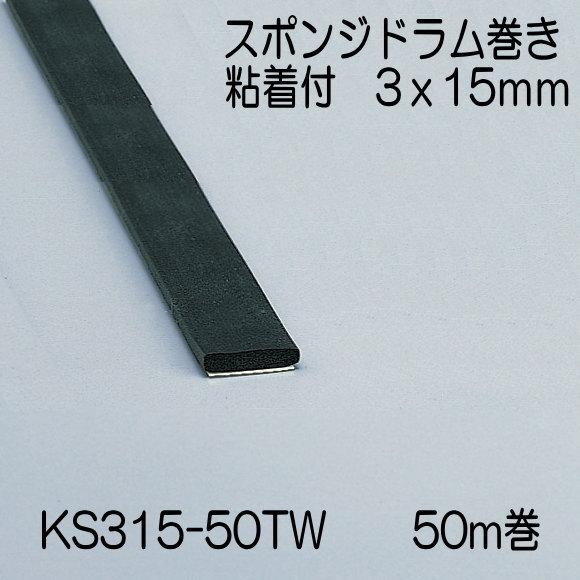 条件付き送料無料 スポンジドラム巻粘着付 3x15mm 長さ50m KS315-50TW 【光】