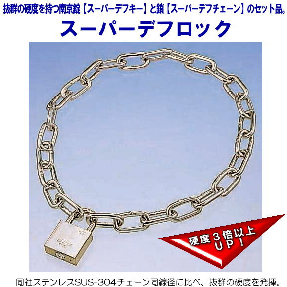 水本機械製作所 スーパーデフロック SDL-50-10 チェーン長さ1000mm ステンレス製南京錠と特殊鋼チェーンのセット品