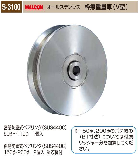 丸喜金属本社 MALCON 重量車 S-3100-900 マルコン オールステンレス 枠無重量車(V型)90Ф 1個販売