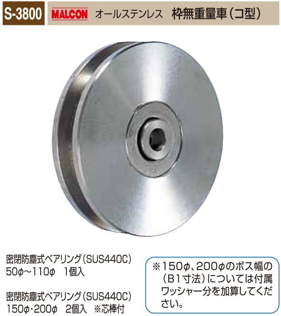 丸喜金属本社 MALCON 重量車 S-3800-900 マルコン オールステンレス 枠無重量車(コ型)90Ф 1個販売