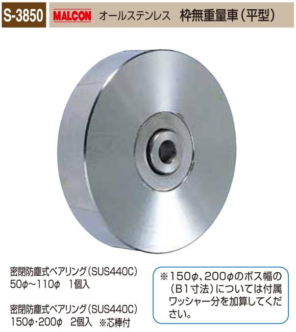 丸喜金属本社 MALCON 重量車 S-3850-750 マルコン オールステンレス 枠無重量車(平型)75Ф 1個販売