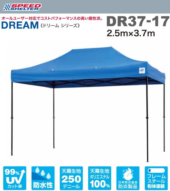 【期間限定】 【代引不可・地区限定送料込】イージーアップ(E-ZUP) テント DR37-17 2.5mx3.7m 天幕色:ブルー・ホワイト・レッド オールユーザー対応でコストパフォーマンスの高い個性派。, カルビハウスのキムチ屋さん:d2932e7b --- rosenbom.se