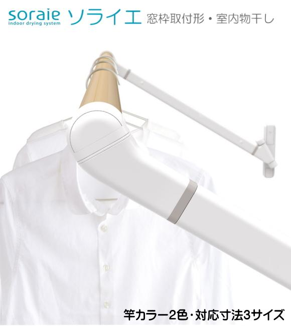 【送料無料】室内物干し soraie ソライエ  竿カラー2色・対応寸法3サイズ。
