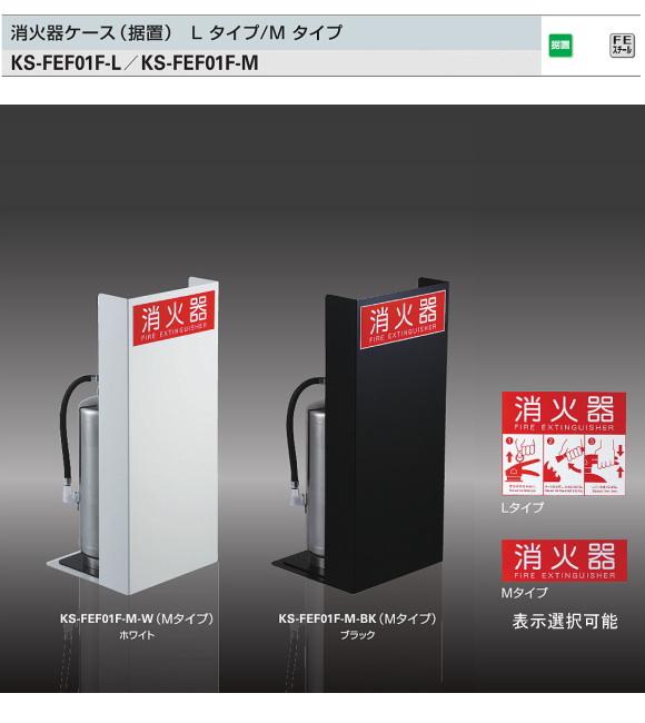 【北海道、沖縄県、離島への出荷不可】 ナスタ 消火器ケース(据置) KS-FEF01F スチール製