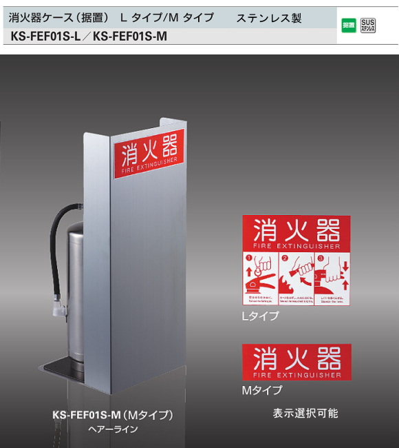 【北海道、沖縄県、離島への出荷不可】 ナスタ 消火器ケース(据置) KS-FEF01F ステンレス製