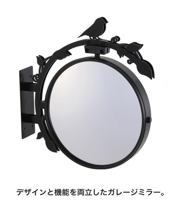 ガレージミラー [バード] MY2-1852 リーフに小鳥をあしらったバードタイプ【代引不可・メーカー直送・北海道、沖縄県、離島への出荷不可】