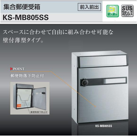 ナスタ 郵便ポスト  集合郵便受箱 KS-MB805SS 静音大型ダイヤル錠 (前入前出)