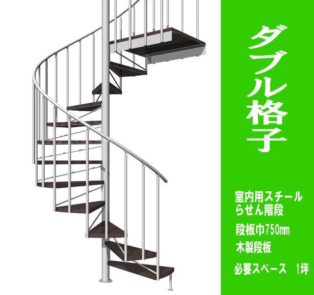 室内スチールらせん階段 モデリア ダブル格子 非耐火仕様【送料込み】
