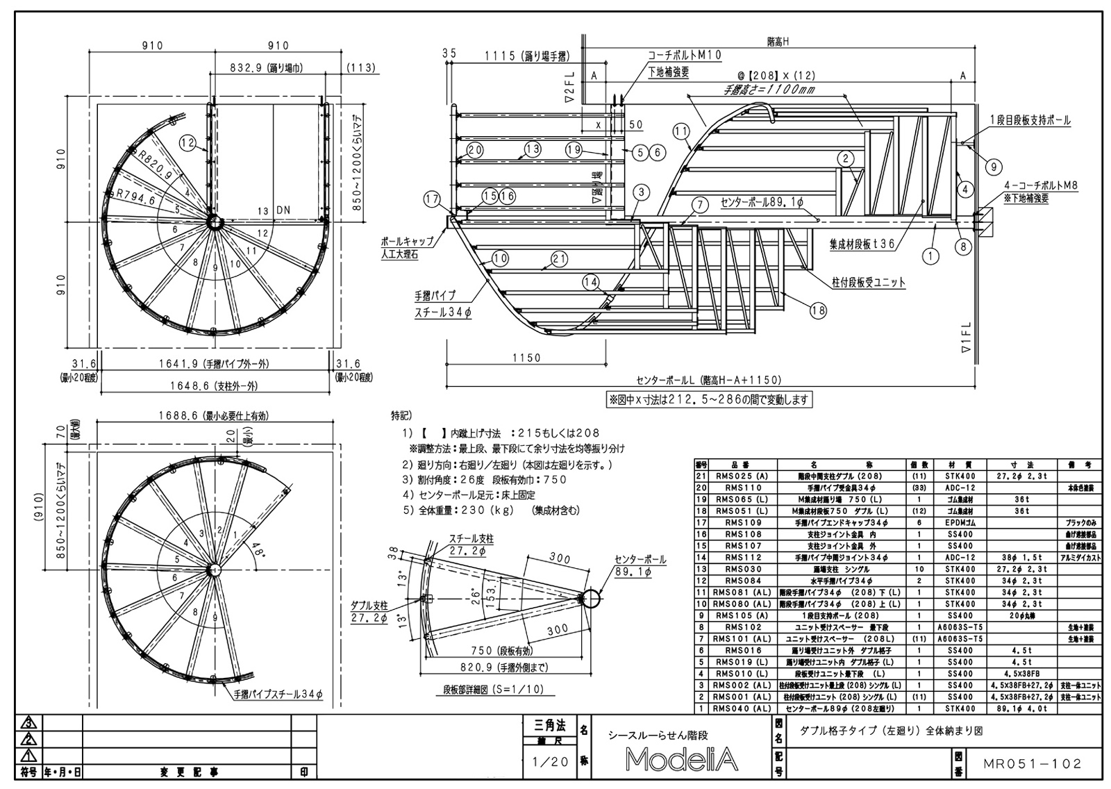 Indoor Steel Spiral Staircase モデリアダブル Lattice Fire Resistant Structure  Specifications