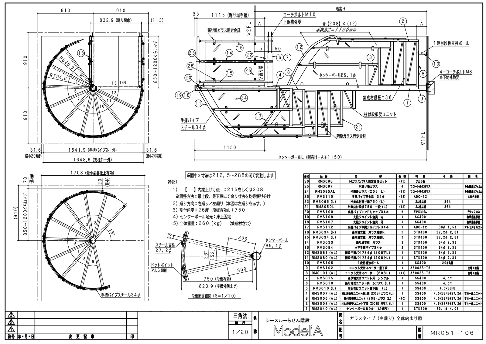 t up2007 indoor steel spiral staircase glass. Black Bedroom Furniture Sets. Home Design Ideas