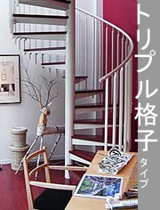 らせん階段 KDスパイラル ルーバー格子 段板巾750 【代引不可・北海道、沖縄県、離島への出荷不可】