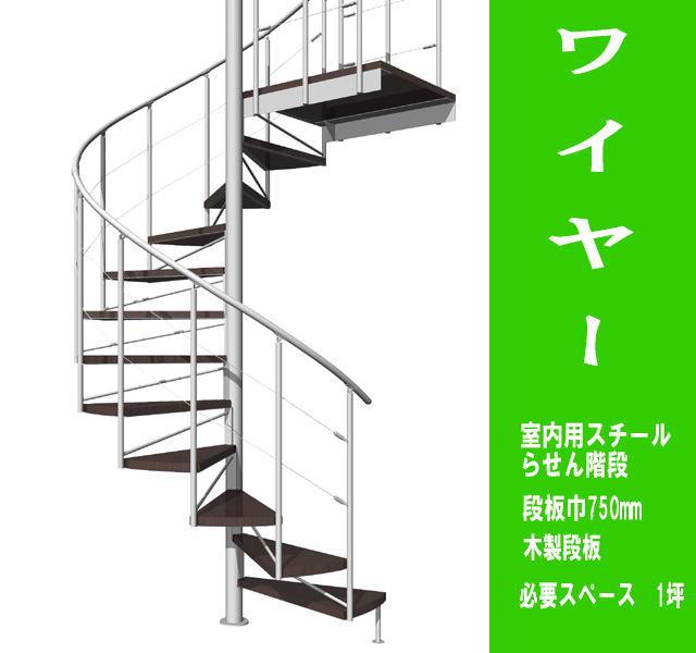 室内スチールらせん階段 モデリア ワイヤー 非耐火仕様 【代引不可・北海道、沖縄県、離島への出荷不可】