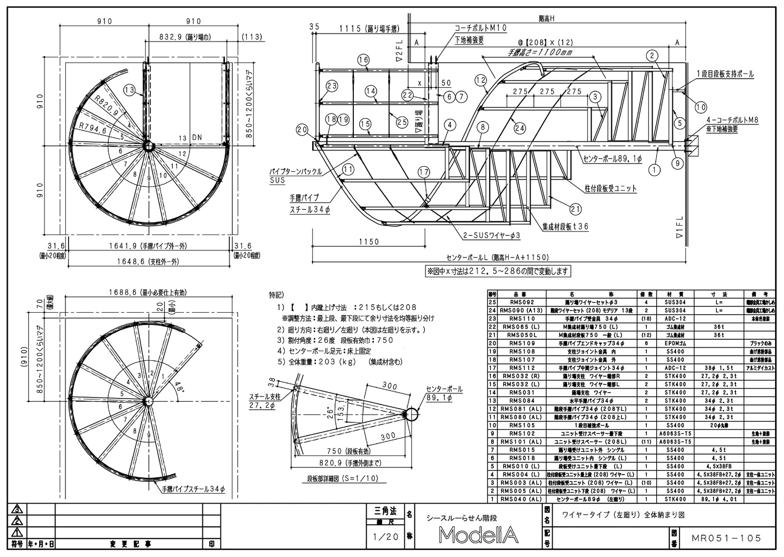 Indoor Steel Spiral Staircase モデリアワイヤー Fire Resistant Structure  Specifications