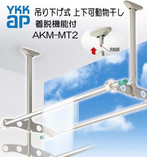YKK 吊り下げ式 上下可動物干し(着脱機能付き) AKM-MT2  1セット2本入り