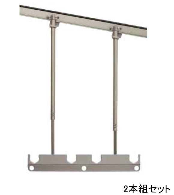 LIXIL(リクシル)エクステリア物干し テラス用吊り下げ物干しA A132-PTJZ ロング長さ 調整範囲 H=1000mmから1400mm 1セット2本入り