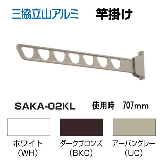 三協アルミ 壁直付け型物干し SAKA-02KL 1セット2本入り