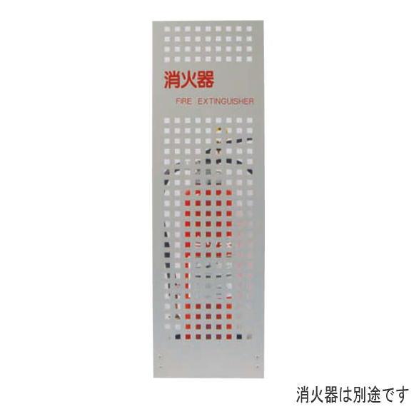 【代引不可・北海道、沖縄県、離島への出荷不可】 シブタニ 消火器ボックス 据え置きタイプ FES431F スチール製