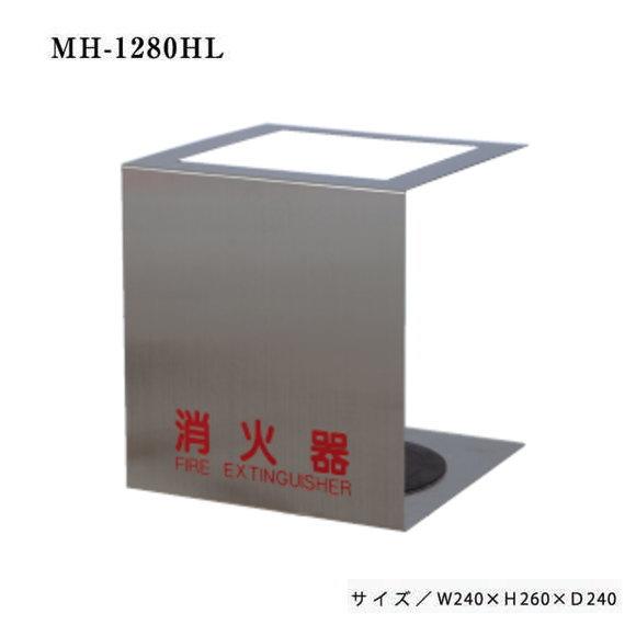 【代引不可・北海道、沖縄県、離島への出荷不可】 シブタニ 消火器ボックス 据え置きタイプ MH-1280HL ステンレス製