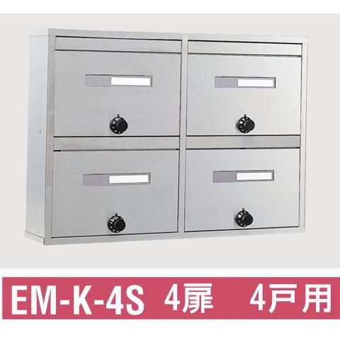 【代引不可・北海道、沖縄県、離島への出荷不可】 シブタニ メールユニット 壁付・壁面埋込型 メールボックス EM-K-4S (前入 前出)