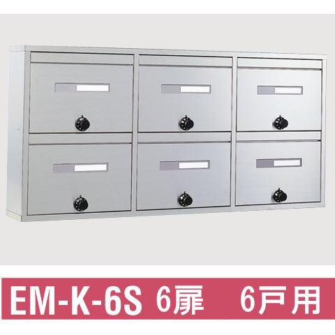 【地域限定送料無料・代引不可】シブタニ メールユニット 壁付・壁面埋込型 メールボックス EM-K-6S (前入 前出)