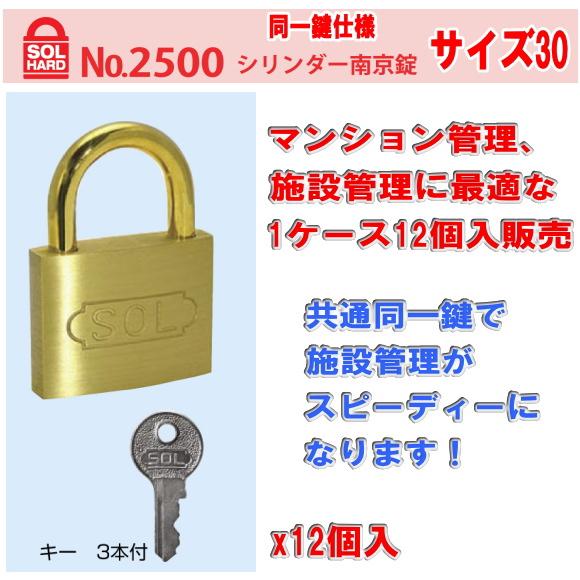 送料無料「SOL HARD(ソール・ハード)」 No.2500 シリンダー南京錠 サイズ 30 共通同一鍵 1ケース12個いり販売