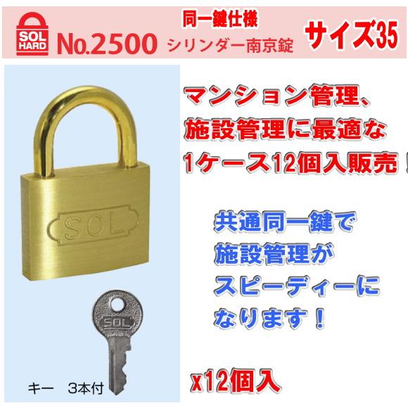 送料無料「SOL HARD(ソール・ハード)」 No.2500 シリンダー南京錠 サイズ 35 共通同一鍵 1ケース12個いり販売