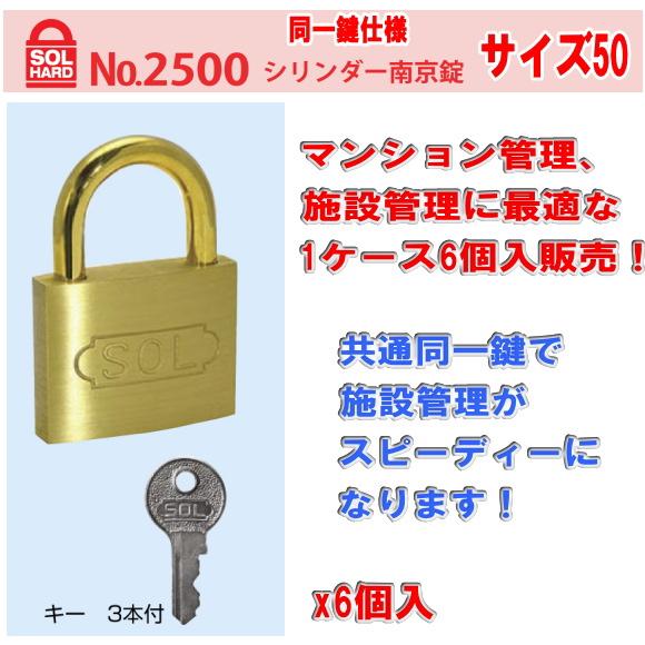 「SOL HARD(ソール・ハード)」 No.2500 シリンダー南京錠 サイズ 50 共通同一鍵 1ケース6個入販売