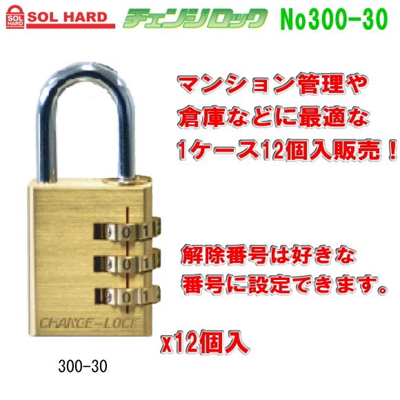 送料無料「SOL HARD(ソール・ハード)」No.300-30 チェンジロック 1ケース12個いり販売 可変式ダイヤル錠