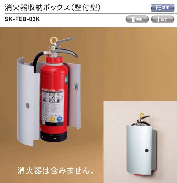 【地域限定送料無料】新協和 消火器収納ボックス (壁付型) SK-FEB-02K スチール製