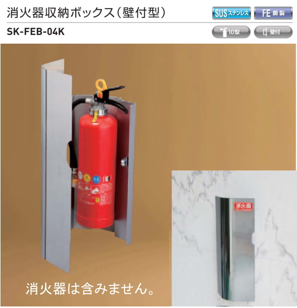 【地域限定送料無料】新協和 消火器収納ボックス (壁付型) SK-FEB-04K