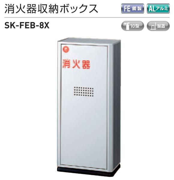 【地域限定送料無料】新協和 消火器収納ボックス (据置型) SK-FEB-8X