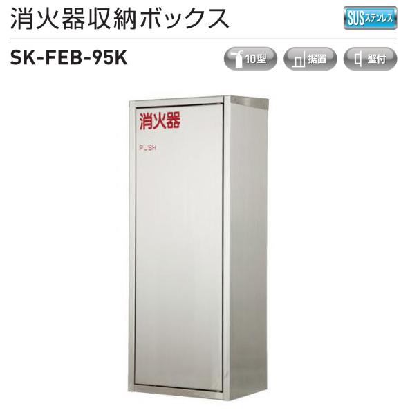 【地域限定送料無料】新協和 消火器収納ボックス (据置・壁付型) SK-FEB-95K