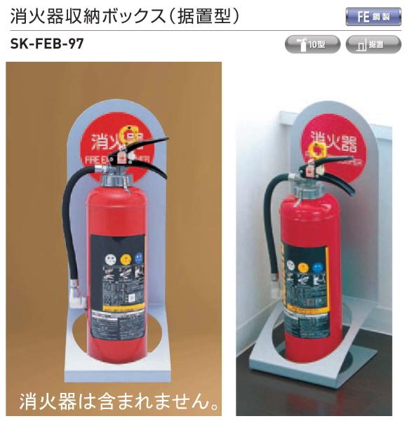 【代引不可・北海道、沖縄県、離島への出荷不可】神栄ホームクリエイト(新協和) 消火器収納ボックス (据置型) SK-FEB-97 スチール製
