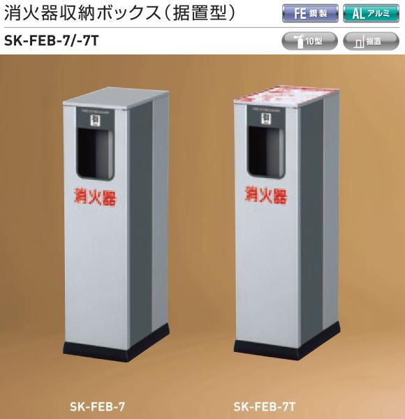 【地域限定送料無料】新協和 消火器収納ボックス (据置型) SK-FEB-7/-7T