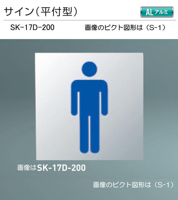 新協和 サイン SK-17D-200(平付型) H200xW200。[ピクト]設備