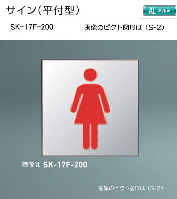 神栄ホームクリエイト(新協和) サイン SK-17F-200(平付型) H200xW200。[ピクト]設備