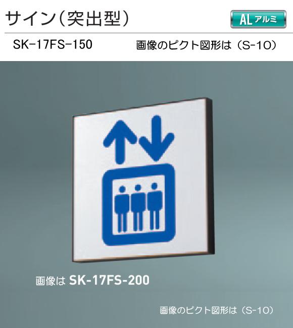 神栄ホームクリエイト(新協和) サイン SK-17FS-150(突出型) H150xW150。[ピクト]設備