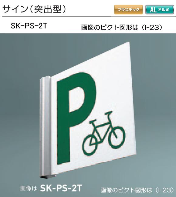 神栄ホームクリエイト(新協和) サイン SK-PS-2T(突出型) H200xW200xD5。[ピクト]設備