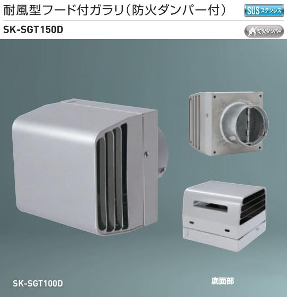 神栄ホームクリエイト(新協和) 耐風型フード付ガラリ(防火ダンパー付) SK-SGT150D 適用パイプLP-150特 ステンレス防虫網付