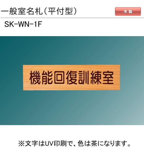神栄ホームクリエイト(新協和) 一般室名札 SK-WN-1F(平付型) H80xW250xD21