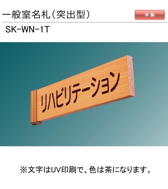 新協和 一般室名札 SK-WN-1T(突出型) H80xW250xD18