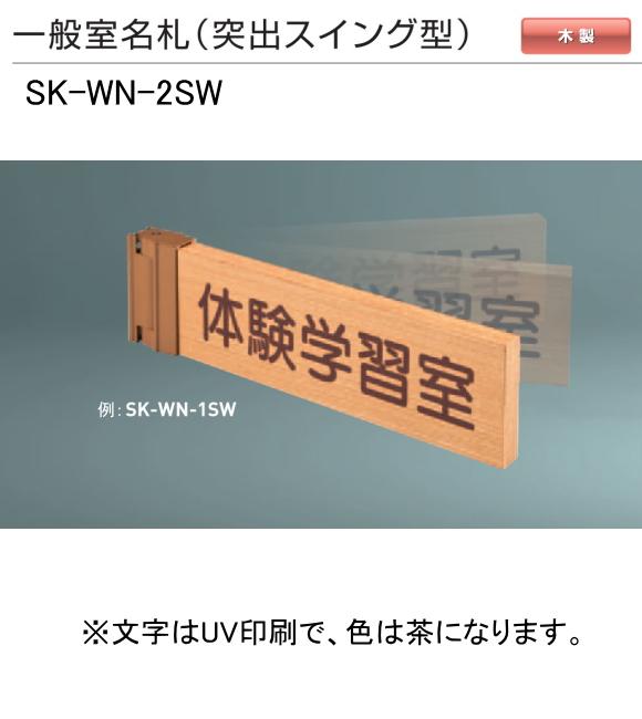 神栄ホームクリエイト(新協和) 一般室名札 SK-WN-2SW(突出スイング型) H110xW300xD18