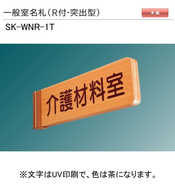 新協和 一般室名札 SK-WNR-1T(R付・突出型) H80xW250xD18