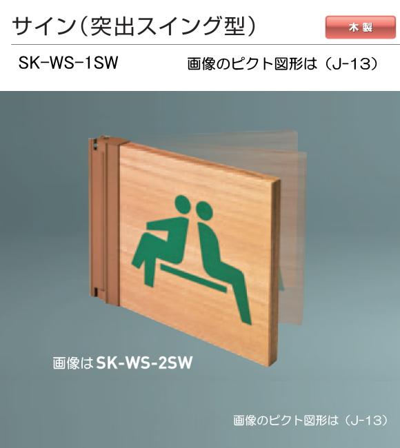 新協和 サイン SK-WS-1SW(突出スイング型)木製 H150xW150xD18[ピクト]施設