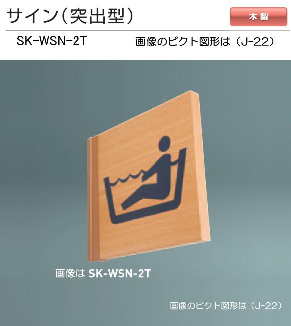 神栄ホームクリエイト(新協和) サイン SK-WSN-2T(突出型)木製 H200xW200xD18。[ピクト]設備