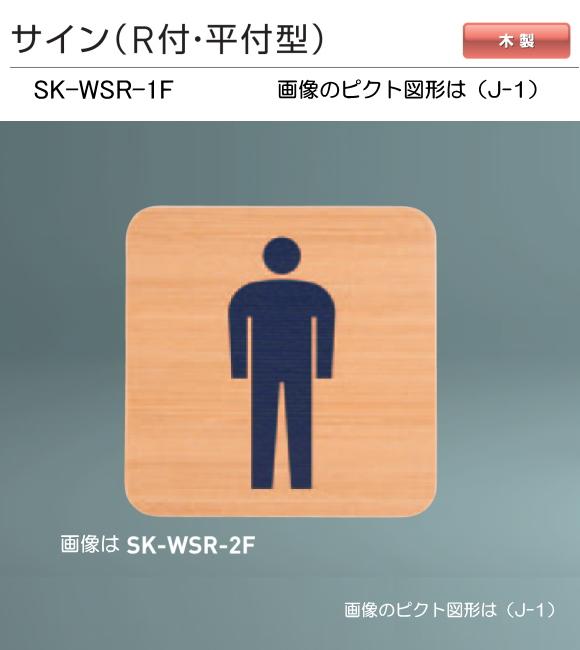 新協和 サイン SK-WSR-1F(R付・平付型)木製 H150xW150xD21。[ピクト]設備